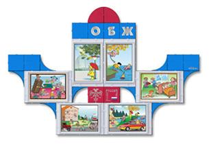 Уголок безопасности в детском саду