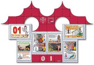 Уголок пожарной безопасности в детском саду