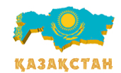 Стенды для Казахстана
