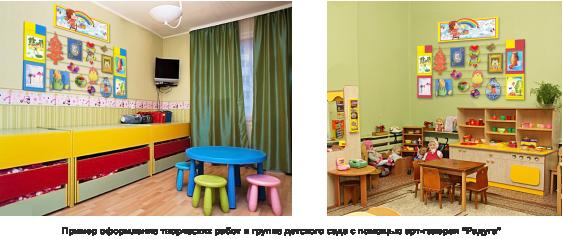 Для детского сада арт-галерея «Радуга»