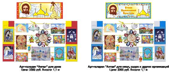 Уголок православной культуры» для сада, школы, дома